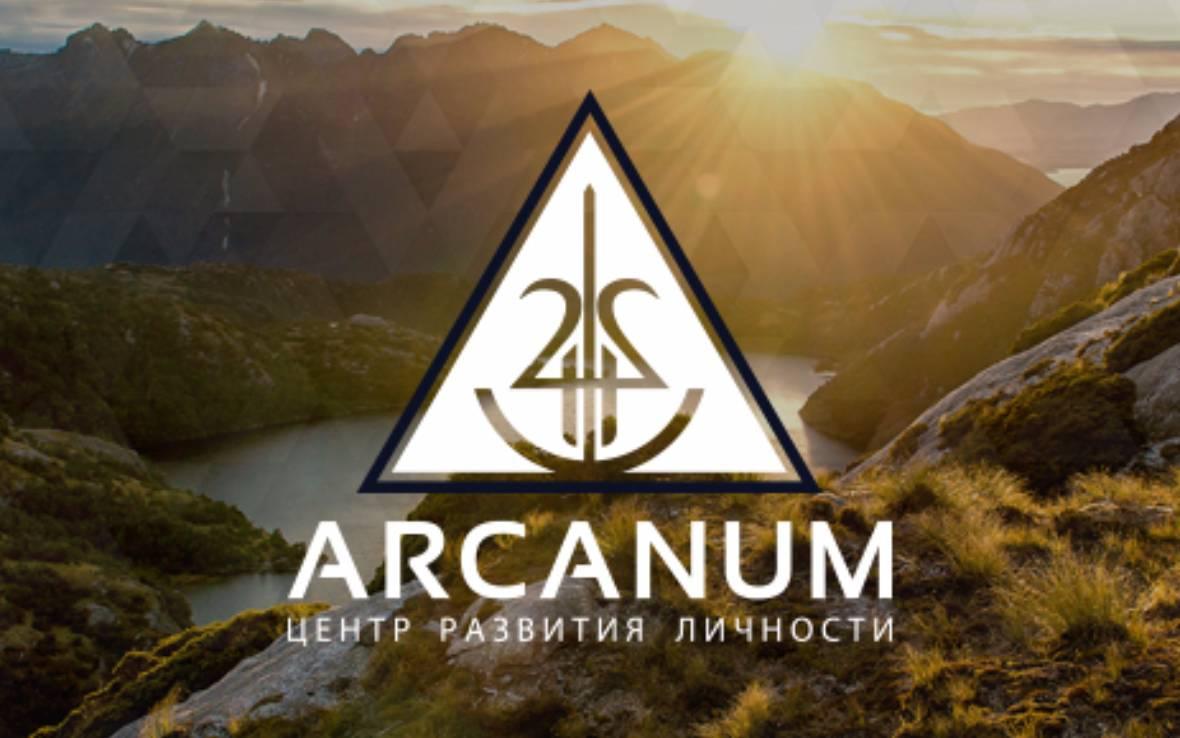 Центр Развития Личности «Арканум»